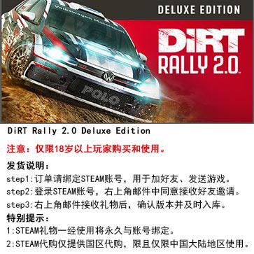 尘埃拉力赛2.0 PC版 中文 STEAM国区代购(豪华版)