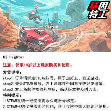 基因特工 PC版 中文 STEAM国区代购(标准版)