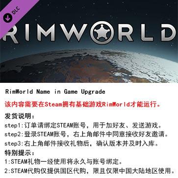 环世界 RimWorld PC版 中文 STEAM国区代购(DLC)