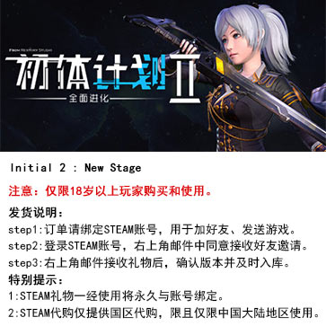 初体计划2 PC版 中文 STEAM国区代购(标准版)