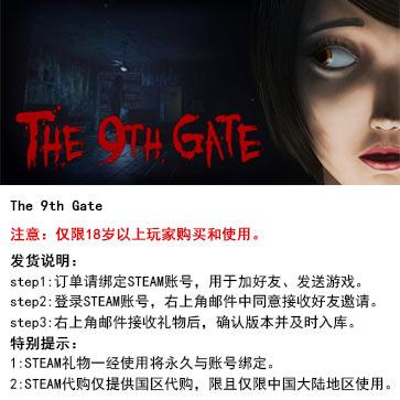 第九道门 PC版 中文 STEAM国区代购(标准版)