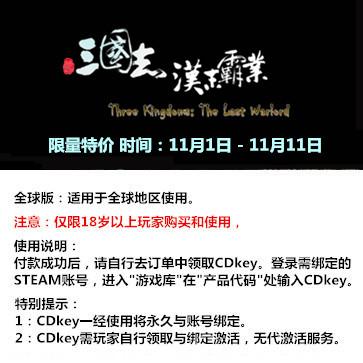 三国志:汉末霸业 PC版 中文 今日特价