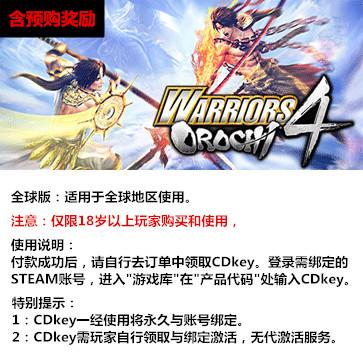 无双大蛇3 PC版 中文 全球版key(豪华版)