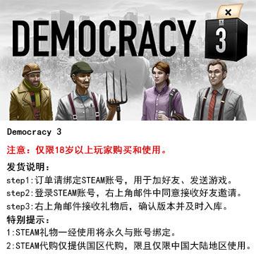 民主制度3 PC版 中文 STEAM国区代购(标准版)