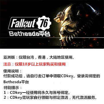 辐射76 PC版 中文 亚洲版key