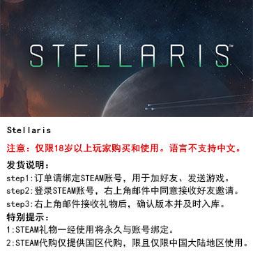 群星 PC版 STEAM国区代购(标准版)