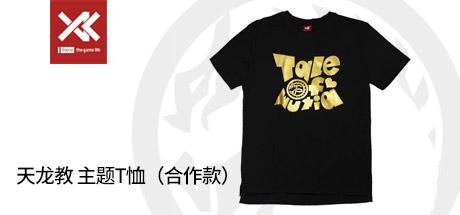 天龙教 主题T恤