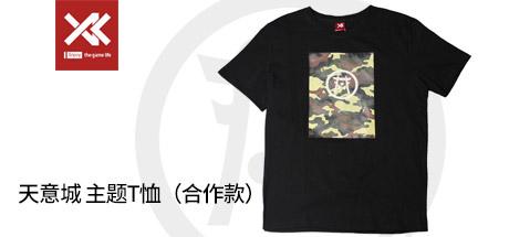 天意城 主题T恤