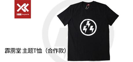 霹雳堂 主题T恤