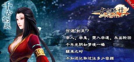 古剑奇谭 千古剑灵篇DLC