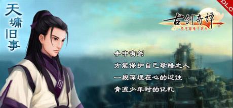 古剑奇谭 天墉旧事篇DLC