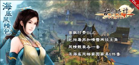古剑奇谭 海底风情包DLC