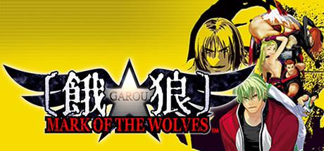饿狼传说:狼之印记