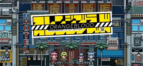 橙色的血液