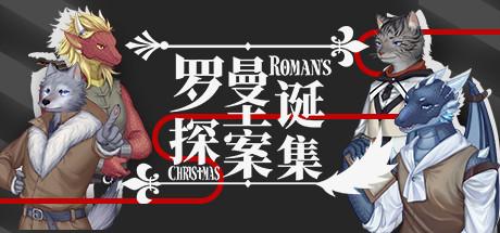 罗曼圣诞探案集