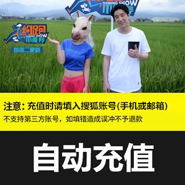 搜狐视频 黄金会员 官方直充