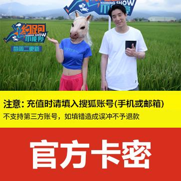 搜狐视频 黄金会员 官方卡密