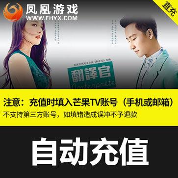 芒果TV 湖南卫视 VIP会员 官方直充