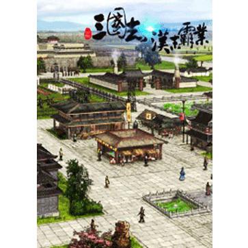 三国志:汉末霸业 PC版 中文