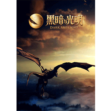 黑暗与光明 PC版 中文