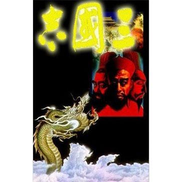 三国志 PC版
