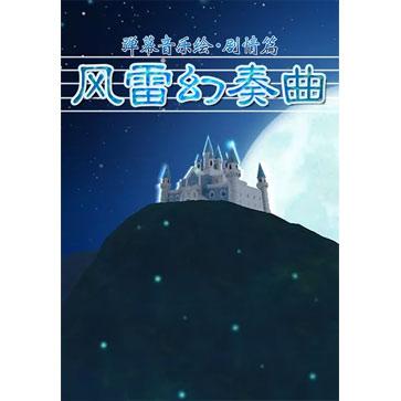 弹幕音乐绘 PC版 中文