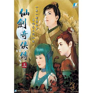 仙剑奇侠传3 PC版
