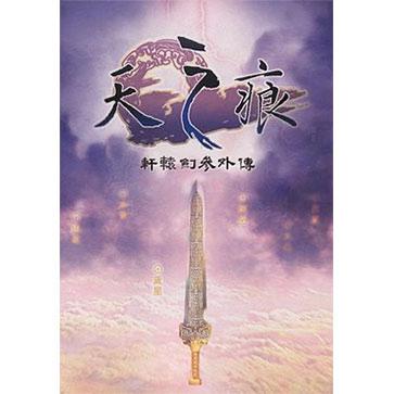 轩辕剑3外传:天之痕 PC版