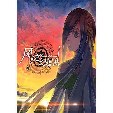 风之幻想曲 PC版 中文