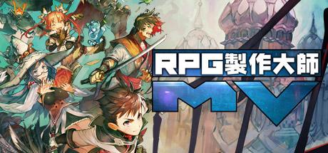 RPG 制作大师 PC版 中文