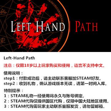 左手路径 PC版