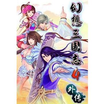幻想三国志4外传 PC版 中文