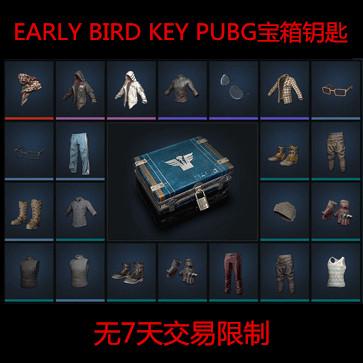 绝地求生PUBG宝箱钥匙 EARLY BIRD KEY PC版