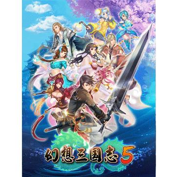幻想三国志5 PC版 中文