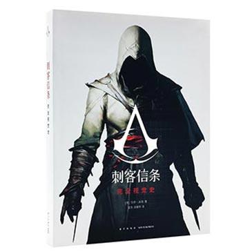 官方授权《刺客信条》完全视觉史 中文版