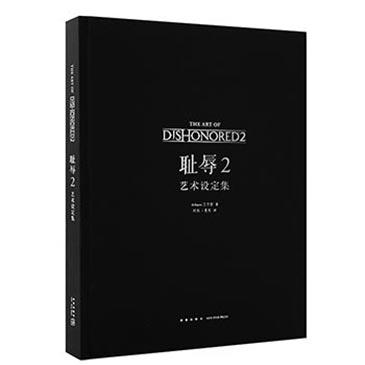 官方授权《耻辱》系列艺术设定集(全二册)中文版 赠笔记本
