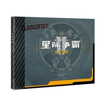 官方授权《星际争霸》战地手册 中文版