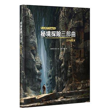 官方授权《秘境探险》三部曲艺术设定集