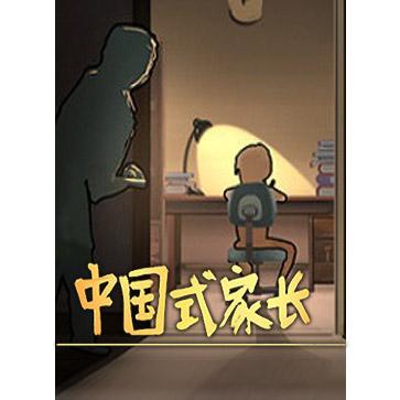 中国式家长 PC版 中文