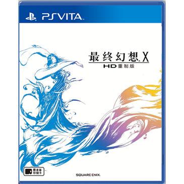 最终幻想10-1 PSV版