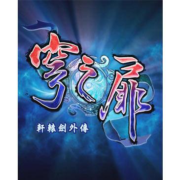 轩辕剑外传:穹之扉 PC版