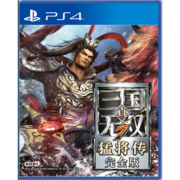 三国无双7:猛将传 PS4版