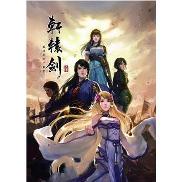 轩辕剑6 PC版