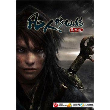 凡人修仙传单机版 PC版