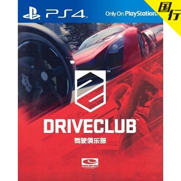 驾驶俱乐部 PS4版 中文 国行盒装(标准版)