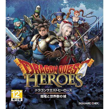 勇者斗恶龙:英雄 PC版
