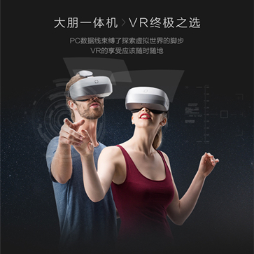 Deepoon 大朋VR 一体机
