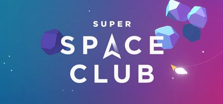 超级太空俱乐部