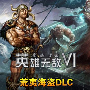 英雄无敌6 PC版 荒夷海盗DLC