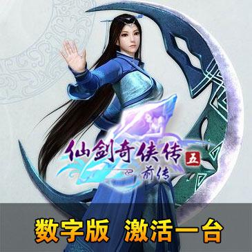 仙剑奇侠传5:前传 PC版 数字版一台